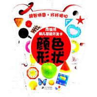 【二手旧书9成新】颜色形状 南极熊 幼儿智能开发卡 黄震21世纪出版社 9787539168654