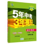 曲一线 初中英语 北京专版 七年级下册 北师大版 2020版初中同步 5年中考3年模拟 五三