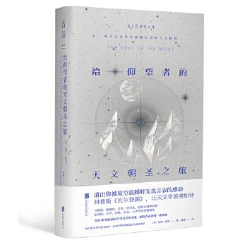给仰望者的天文朝圣之旅(pdf+txt+epub+azw3+mobi电子书在线阅读下载)