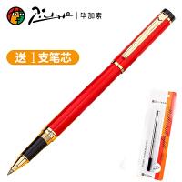 毕加索 PS-908宝珠笔 亮红色笔杆0.5mm(另送宝珠笔芯1支) 签字笔 成人商务办公用学生练字书法笔 礼盒装 当
