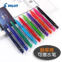 日本PILOT百乐按动可擦中性笔 小学生进口摩磨擦彩色可擦性水笔0.5mm黑色蓝色墨蓝色热学生可擦笔芯LFBK-23E