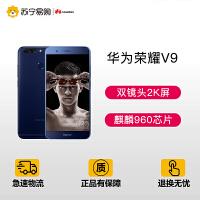 【苏宁易购】华为honor/荣耀V9 全网通4G智能双摄旗舰手机