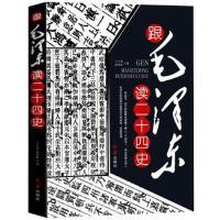 【二手书8成新】跟毛读二十四史 王小宽 张明林 红旗出版社