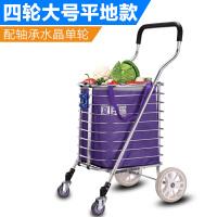 买菜手拉车 大号小拉车家用 购物车折叠便携大容量手拉车拉杆拖车 四轮大号平地款 紫色