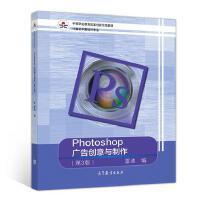 Photoshop广告创意与制作(第3版)雷波 9787040524185
