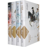 《沧月十周年珍藏版》套装(重磅沧月纪念版《曼珠沙华・彼岸花》、《七夜雪》、《幻世・剑歌・碧城》、《大漠荒颜・帝都赋》)