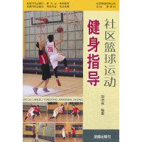社区篮球运动健身指导 社区健身指导丛书