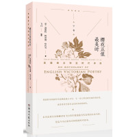 樱花正值最美时:英国维多利亚时代诗选(下卷)