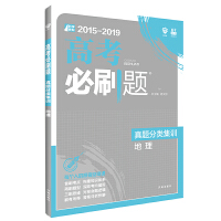 理想树67高考2020新版高考必刷题 真题分类集训 地理 高三全程复习用书