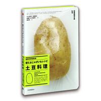 厨神的家庭餐桌・土豆料理
