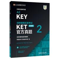 KET官方真题(新题型)(2)2021剑桥通用五级考试(含答案和超详解析)A2-KEY(剑桥授权 含答案、超详解析、考官