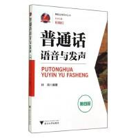 普通话语音与发声(第4版)/播音主持艺术丛书