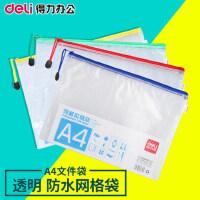 得力5654文件袋A4网格拉链袋学生创意加厚透明pvc袋商务办公用品