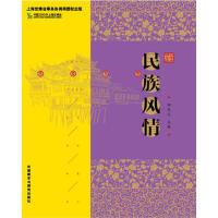 【二手书8成新】民族风情(城市文化读本 田兆元 外语教学与研究出版社