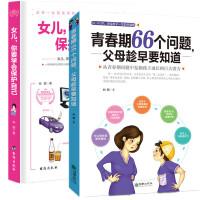女儿你要学会保护自己+青春期66个问题 父母趁早要知道 青春期男孩女孩教育书好父母送给女儿的安全手册 青春期发育健康自