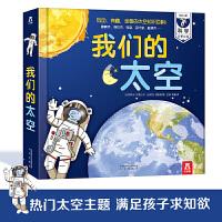 正版我们的太空3d立体书关于宇宙太空的书乐乐趣科普翻翻机关书6-8-10-12-14岁儿童宇宙天文学外星人百科图书我们的
