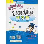 2019年秋季 黄冈小状元・口算速算 六年级数学(上)R人教版