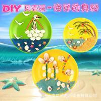 创意玩具儿童diy手工材料包贝壳画手工贴画制作材料包益智玩具