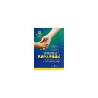 孤独症婴幼儿早期介入丹佛模式 罗杰斯 (Sally J.Rogers) 上海科学技术出版社 9787547822074