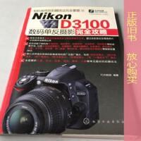 【二手旧书9成新】Nikon D3100数码单反摄影完全攻略 /FUN视觉 化学工业出版社yc
