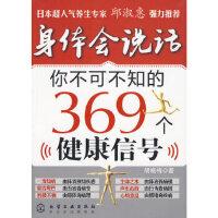 【二手旧书9成新】 身体会说话--你不可不知的369个健康信号 胡晓梅 化学工业出版社 9787122067142