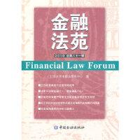 [二手旧书9成新],金融法苑(总第八十一辑),北京大学金融法研究中心,9787504956811,中国金融出版社
