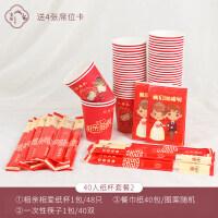 纸碗结婚用品婚宴一次性纸杯餐巾纸创意一次性餐具婚礼碗筷套装 40人纸杯套装2