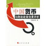 中国货币与财政政策效果评析