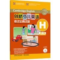 剑桥少儿英语考试全真试题第一级H(CD光盘版)