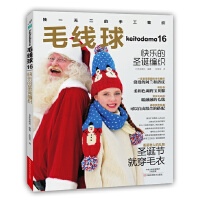 毛线球16:快乐的圣诞编织