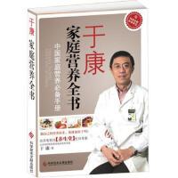 【二手书8成新】于康家庭营养全书:中国家庭手册 于康 科学技术文献出版社