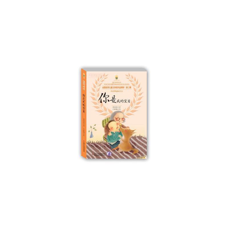 【正版】 全国儿童文学奖作品精粹 第二辑——你是我的宝贝
