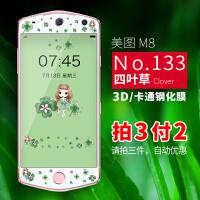 美图M8手机钢化膜彩膜卡通贴膜美图M8全屏软边钢化膜3D前膜少女萌