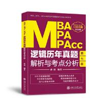 MBA、MPA、MPAcc逻辑历年真题解析与考点分析(2020版),孙勇,上海交通大学出版社,978731321220