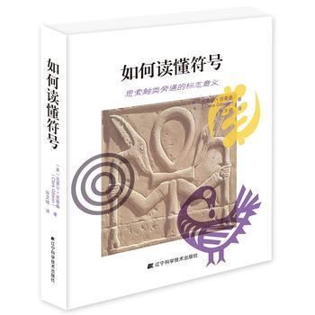 [二手旧书9成新]如何读懂符号,菲奥娜·福克斯,巨德辉 张福芝,9787559104632,辽宁科学技术出版社 正版书籍,可开发票,注意售价与书籍详情内定价的关系