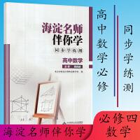 2021版 海淀名师伴你学 同步学练测 高中数学必修第四册 9787303252282