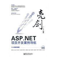 亮剑ASP.NET项目开发案例导航(含DVD光盘1张)
