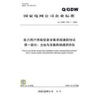 Q/GDW 376.1-2009 电力用户用电信息采集系统通信协议 第一部分:主站与采集终端通信协议