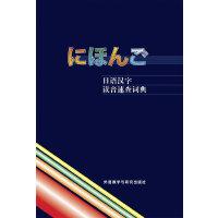 日语汉字读音速查词典(13新)――日语汉字读音一查便知