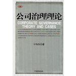 公司治理理论(第二版)