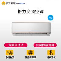 【苏宁易购】格力空调壁挂式大1匹变频挂机KFR-26GW/(265971)FNAcD-A3 宁享