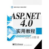 【二手旧书9成新】ASP.NET 4.0实用教程-郑阿奇-9787121191961 电子工业出版社