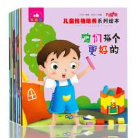 儿童性格培养绘本 8册全套 双语升级版 我不哭中英互译彩铅插画 0~3~9岁幼儿睡前故事绘本 幼儿启蒙认知儿童图书