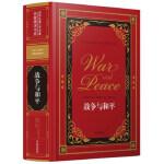 世界经典文学名著名家典译书系:战争与和平(精装)9787513134668 cszy