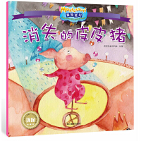 影响全球的蒙特梭利亲子教育经典绘本・消失的皮皮猪