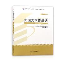 【正版】自考教材 自考 00534 外国文学作品选 2013年版 刘建军 高等教育出版社