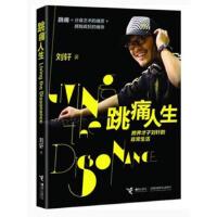 【正版二手书9成新左右】跳痛人生 bk0022,接力出版社有限公司,文学 注 情感/家庭/婚姻