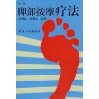 【二手书旧书9成新】脚部按摩疗法汤叔良,杨秉元著东南大学出版社