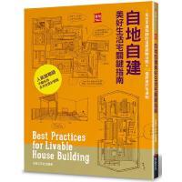 正版 自地自建美好生活宅�P�I指南:9位日本建�B��的造屋��法�t × 153��舒�m好宅�知 良品文化 港台原版