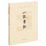 小说旁证(孙楷第文集)